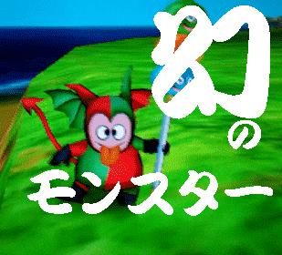 幻のモンスター