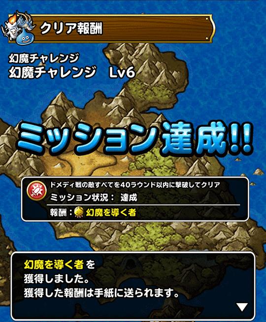 幻魔チャレンジミッション1