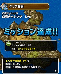 幻魔チャレンジミッション2