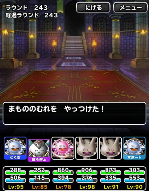 冒険王 LV50 クリア