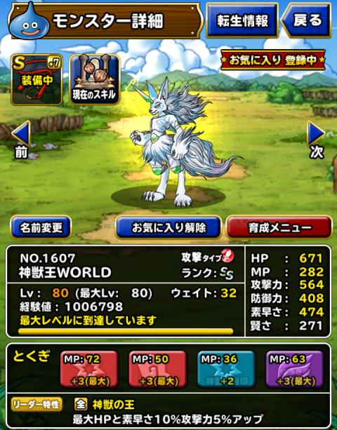 神獣王WORLD