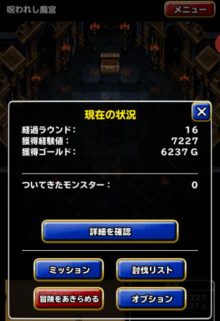 魔宮16ラウンド