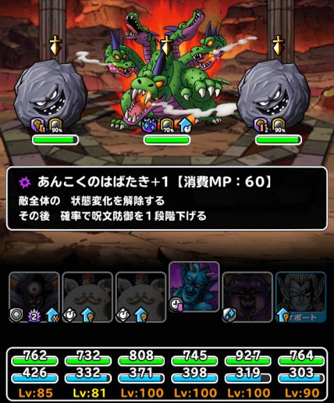 ヒミコの道 地獄級