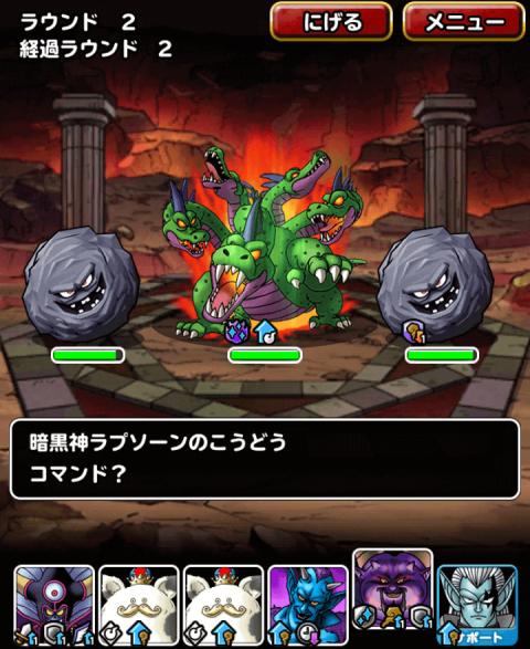 ヒミコの道 地獄級 ラウンド2