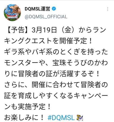 2021/03/19ランクエお知らせ