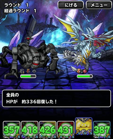 降臨!次元の超越者 斬撃パ 1ラウンド目
