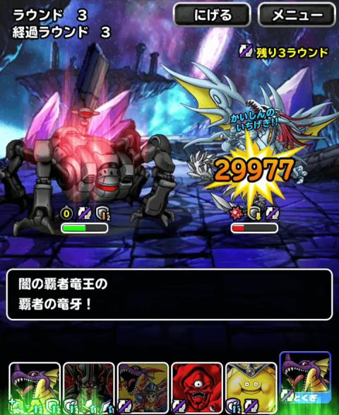 降臨!次元の超越者 斬撃パ 3ラウンド目