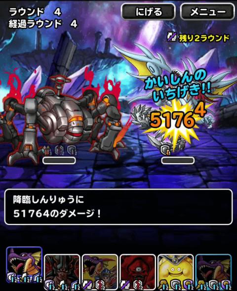 降臨!次元の超越者 斬撃パ 4ラウンド目