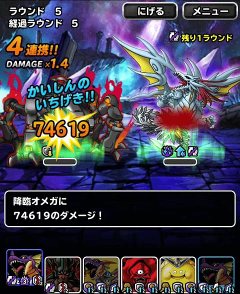 降臨!次元の超越者 斬撃パ 5ラウンド目
