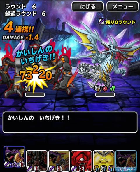 降臨!次元の超越者 斬撃パ 6ラウンド目