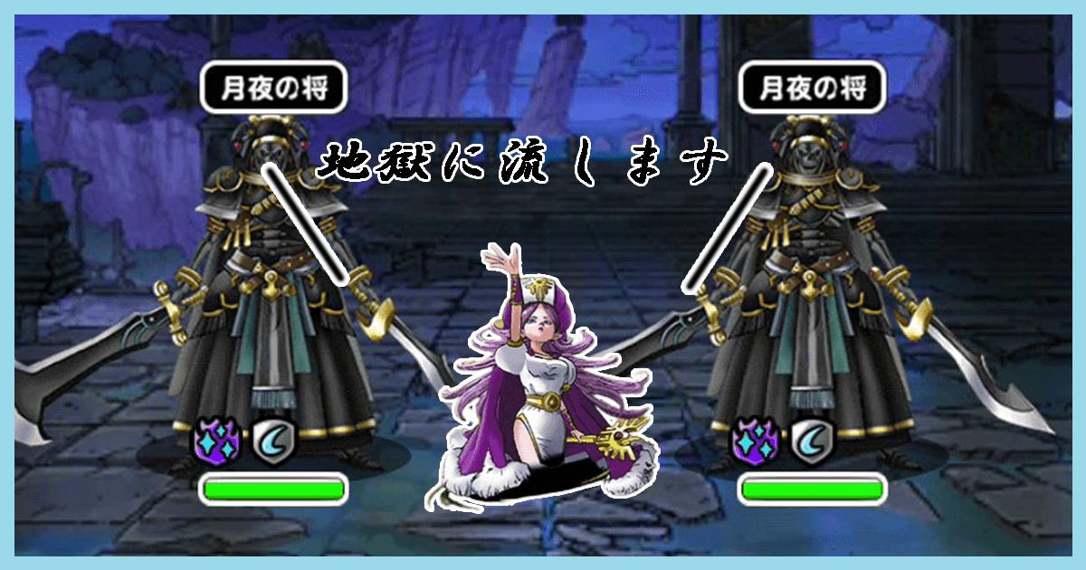 斬撃使いの道 地獄級 アイキャッチ