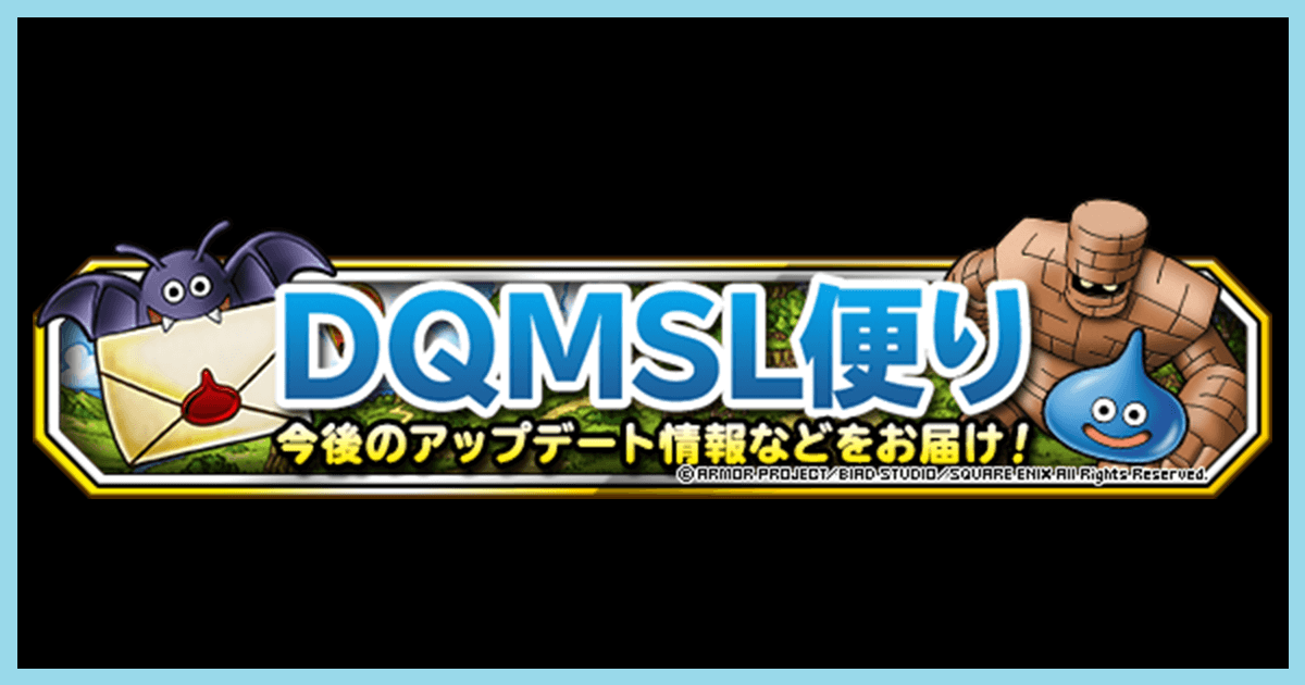DQMSL便り アイキャッチ