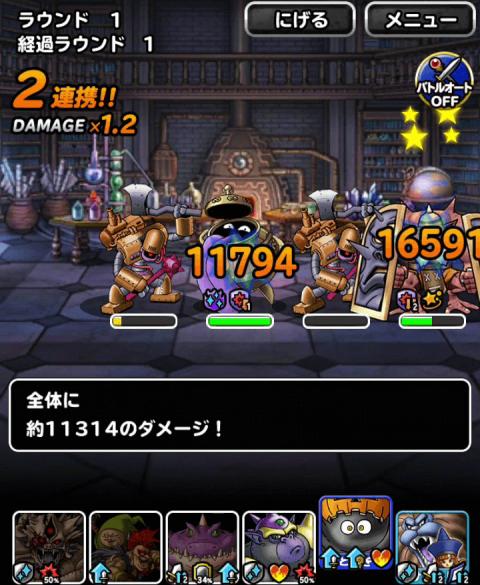 マガマーチャレンジ 1ラウンド目