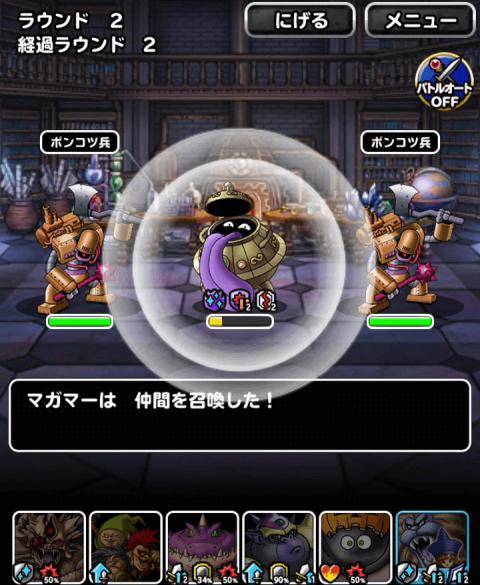 マガマーチャレンジ 2ラウンド目