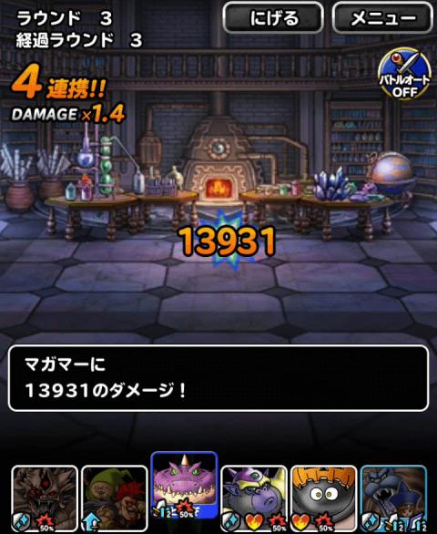 マガマーチャレンジ 3ラウンド目