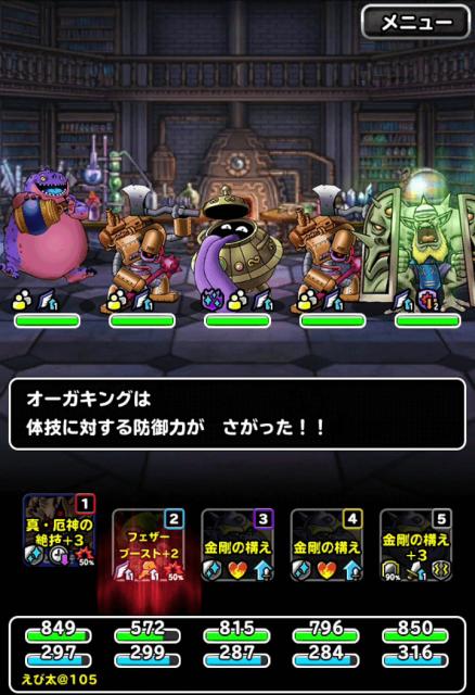 みんぼう マガマーチャレンジ1ラウンド目