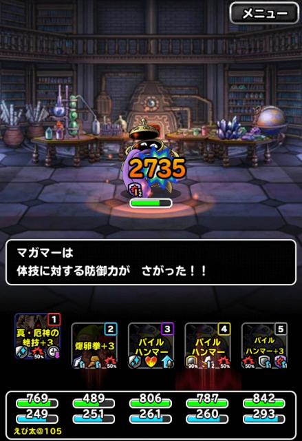 みんぼう マガマーチャレンジ2ラウンド目