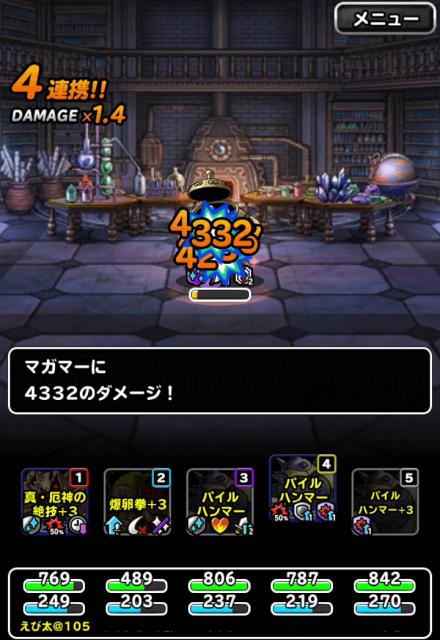 みんぼう マガマーチャレンジ3ラウンド目