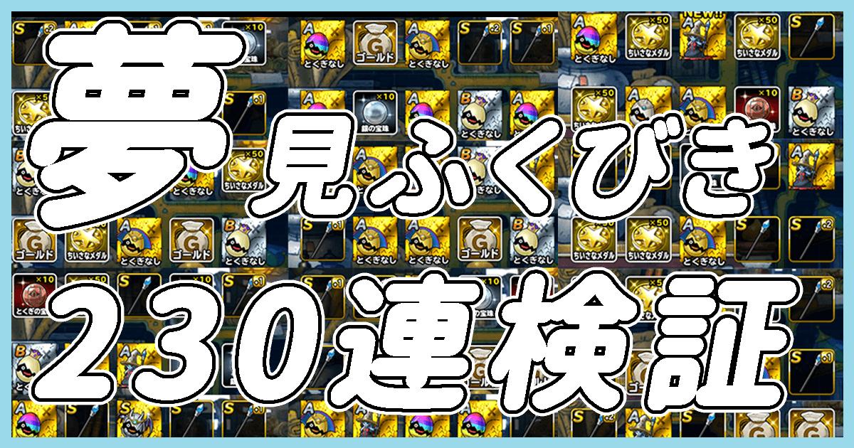 夢見ふくびき230連アイキャッチ